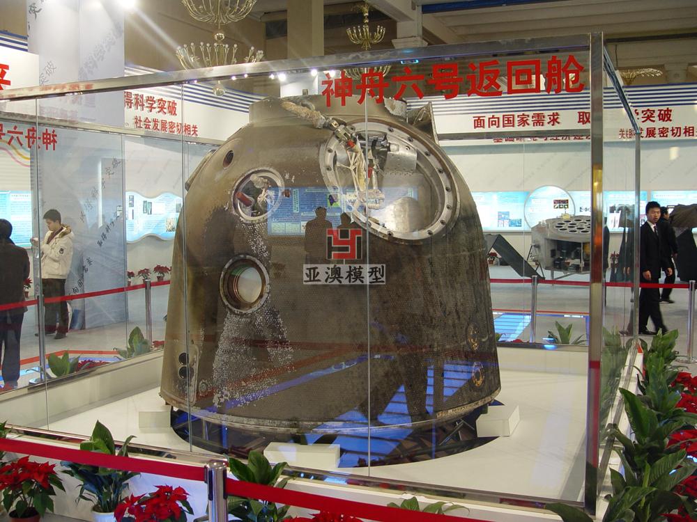 北京亚澳模型-神舟七号飞船返回舱模型
